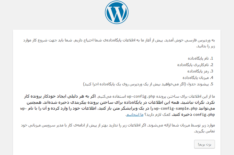 Start install wordpress